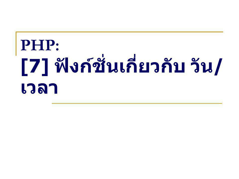 PHP: [7] ฟังก์ชั่นเกี่ยวกับ วัน/เวลา